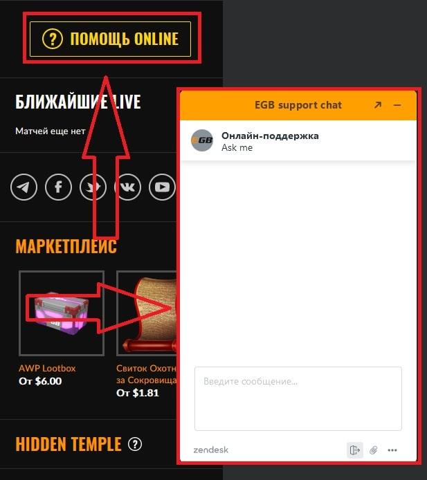 Онлайн чат EGB